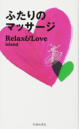 Futari no massaji : Rirakkusu ando ravu: editor: Ikedashoten.