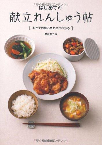 Hajimete no kondate renshucho: Okazu no kumiawase