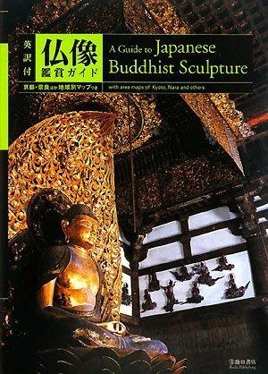 9784262145334: Butsuzō Kanshō Gaido: Eiyakutsuki = A Guide To Japanese Buddhist Sculpture