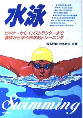 Swimming - scientific training to learn the