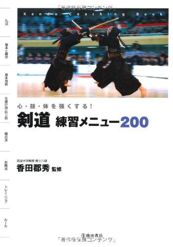 9784262163734: Kendo renshu menyu nihyaku : Shin gi tai o tsuyoku suru.