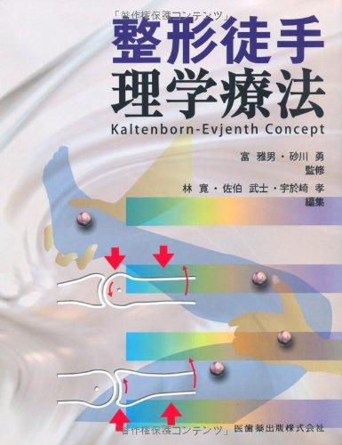 9784263213872: Seikei toshu rigaku ryoho : Kaltenborn Evjenth Concept.