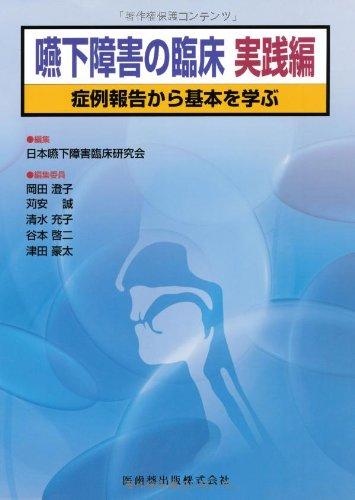 Enge shogai no rinsho. Jissenhen.: Sumiko Okada; Makoto Kariyasu; Mitsuko Shimizu; Nihon Enka ...