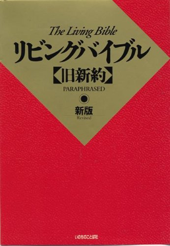The Japanese Living Bible: (REVISED) (Japanese Edition): Living Bibles Japan