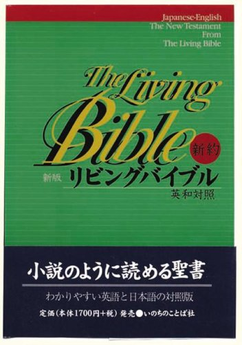 Japanese-English Living Bible New Testament: Paraphrased (Japanese: Word of Life
