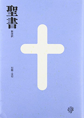 New Japanese Bible: BI20 (Japanese Edition): Japan Bible Publishers