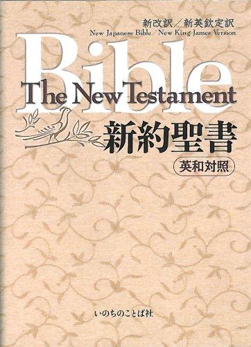 9784264020158: Japanese-English New Testament (Njb and Nkjv)
