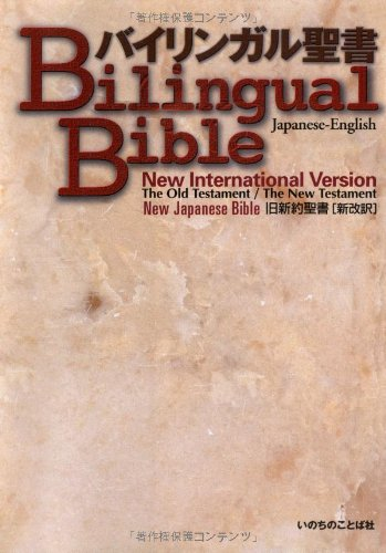 9784264023180: Bilingual Bible-PR-NIV/New Japanese-Japanese English