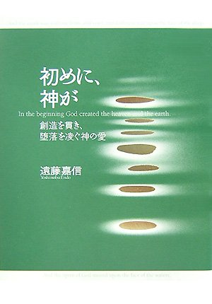 9784264025559: In the beginning, God - pierce creation, the love of God, which surpasses the corruption (2007) ISBN: 4264025559 [Japanese Import]