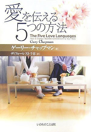 9784264025658: 5 ways to convey the love (2007) ISBN: 4264025656 [Japanese Import]