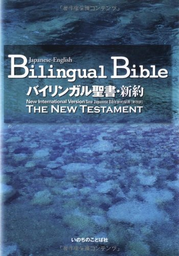 Japanese-English Bilingual Bible New Testament: New Japanese