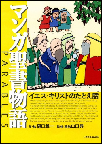 Parable cartoon Bible story Jesus Christ (2008): Masakazu Higuchi; Noboru