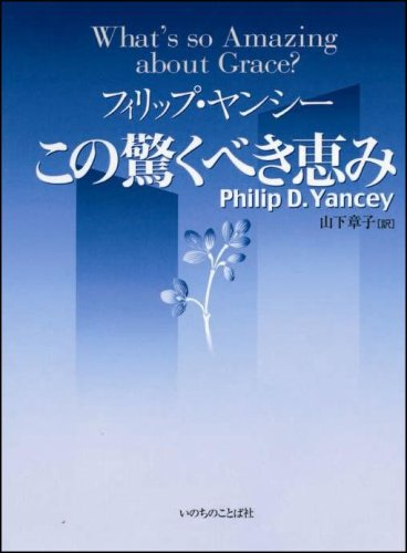 9784264027089: This grace is amazing (2008) ISBN: 426402708X [Japanese Import]