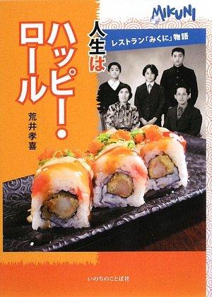 "Happy roll life - restaurants ""Mikuni"" story (2009) ISBN: 4264027411 [Japanese Import]: ..."