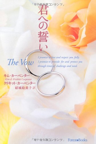 The Vow: The True Events That Inspired the Movie (Japanese Edition): Kim Carpenter, Krickitt ...