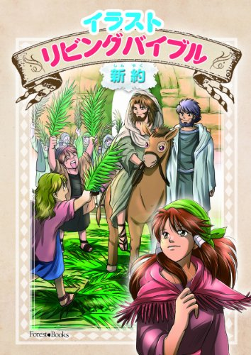 9784264031376: Illustrated Japanese Contemporary Bible New Testament: Paraphrase called the Living Bible (Ribingu Baiburu) in Japan with manga-like illustrations (Japanese Edition)
