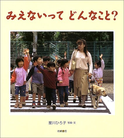 What 's invisible? (Picture book of life) (2002) ISBN: 4265006221 [Japanese Import]: Iwasaki ...