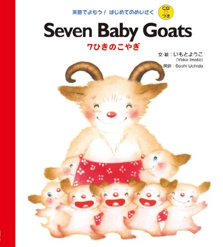 CD with Seven Baby Goats 7 animals