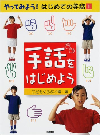 Be the first to start the sign language for the first time! Let's try sign language (2001) ISBN...