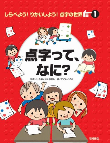 9784265033713: What Braille, what? (Braille 1) (2010) ISBN: 4265033717 [Japanese Import]