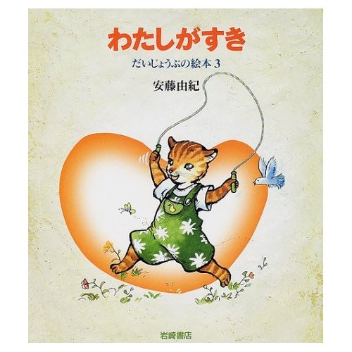 9784265038138: I like (picture book of all right (3)) (2001) ISBN: 4265038131 [Japanese Import]