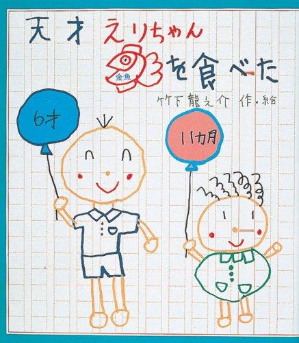 9784265041077: Tensai Eri-chan kingyo o tabeta (Iwasaki sōsaku dōwa) (Japanese Edition)