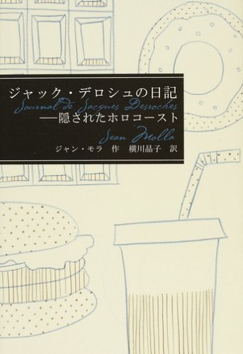 Holocaust hidden diary of Jack Deroshu (Overseas Literature Collection 1) (2007) ISBN: 4265041817 [...
