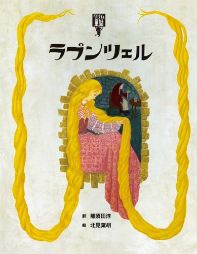 9784265049745: Rapunzel (Grimm fairy tale picture book 4) (2011) ISBN: 4265049745 [Japanese Import]