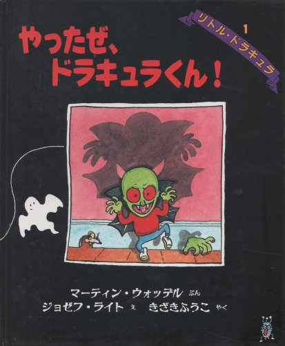 9784265055104: We're Gonna did, Dracula-kun! (Picture book in the world - Little Dracula) (1993) ISBN: 4265055109 [Japanese Import]