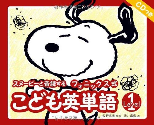 Sunupi to Ondoku Suru Fonikkusushiki Kodomo Eitango Reberu1 (Hardback): Yoshihiko Asai
