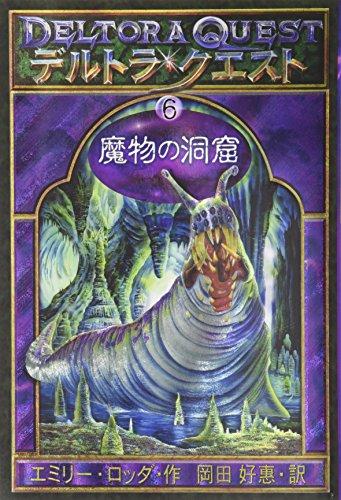 9784265061563: Deltora Quest 6: Maze of the Beast = Mamono no dokutsu [Japanese Edition]