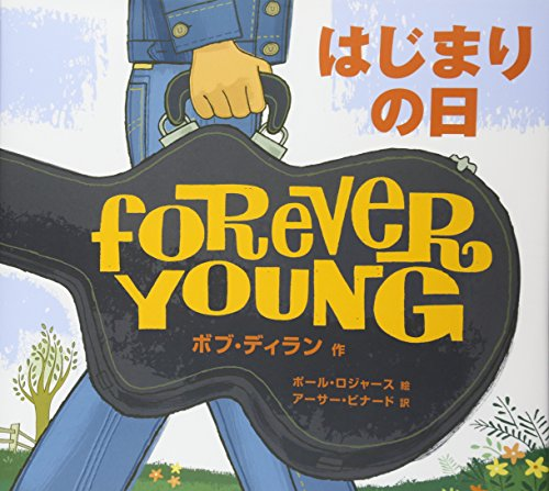 9784265068197: Forever Young (Japanese Edition)
