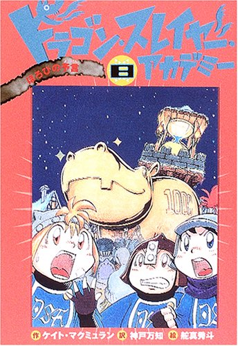 Dragon Slayer's Academy 08: Countdown to the year 1000 = Horobi no yogen [Japanese Edition]: ...