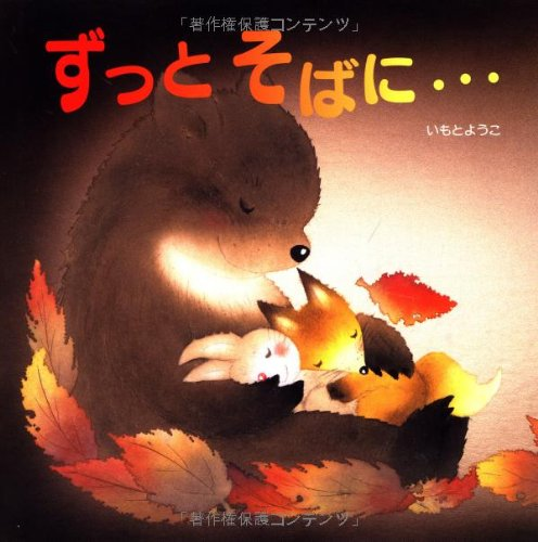 9784265069880: I'll Be There (Japanese Edition)