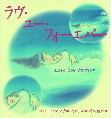Love You Forever: author