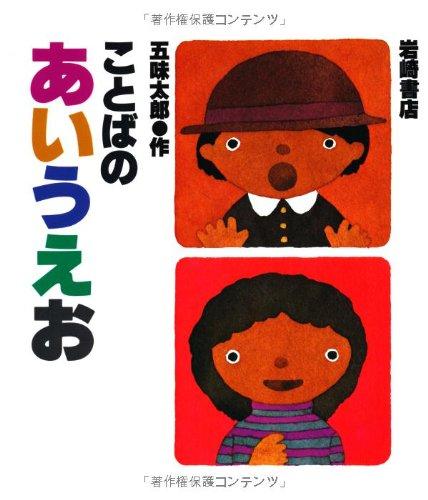 Aiueo Kotobano Japanese Alphabet: n/a