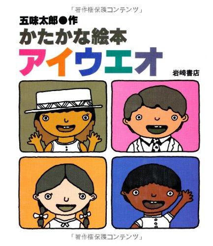 Katakana ehon aiueo