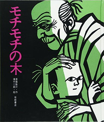 Mochi Mochi No Ki [Japanese Picture Book]: Jiro Takihira; Ryusuke