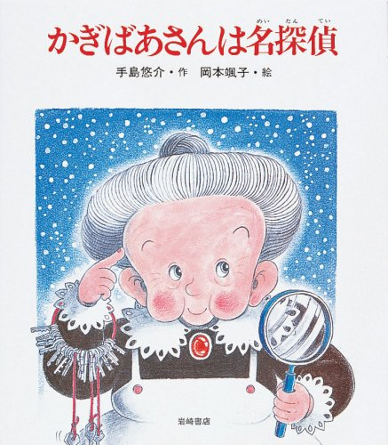 9784265916269: The Key Old Woman Detective (Fairy Tale Creations Atarashii (26)) Japanese Edition]
