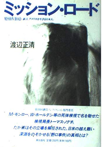 9784267012761: Misshon rodo =: Mission road (Japanese Edition)