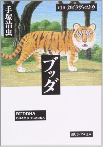 9784267013010: Buddha [Japanese Edition]