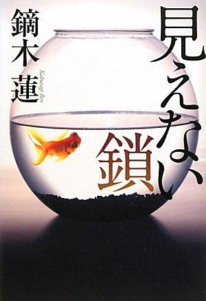 Mienai kusari: Ren Kaburagi
