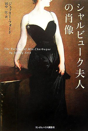 9784270001349: The Portrait of Mrs Charbuque [Japanese Edition]