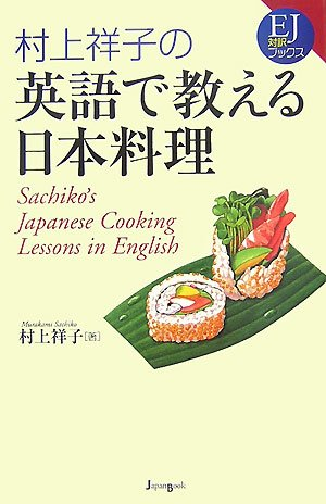 9784270002162: Sachiko's Japanese Cooking Lessons in English