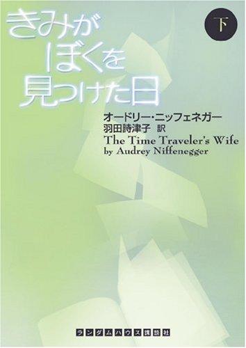 9784270100400: The Time Traveler's Wife = Kimi ga boku o mitsuketa hi (Volume#2) [Japanese Edition]