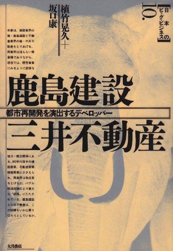 9784272102105: Kajima Kensetsu, Mitsui Fudōsan: Toshi saikaihatsu o enshutsusuru deberoppā (Nihon no biggu bijinesu) (Japanese Edition)
