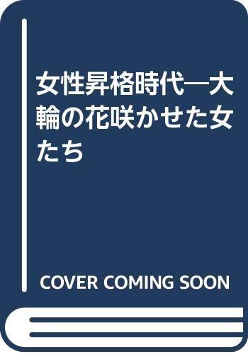 9784272310296: Josei shōkaku jidai: Tairin no hana sakseta onnatachi (Japanese Edition)
