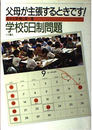 9784272410576: Fubo ga shuchōsuru toki desu! gakkō itsukasei mondai (Japanese Edition)