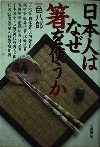 9784272600267: Nihonjin wa naze hashi o tsukau ka (Japanese Edition)