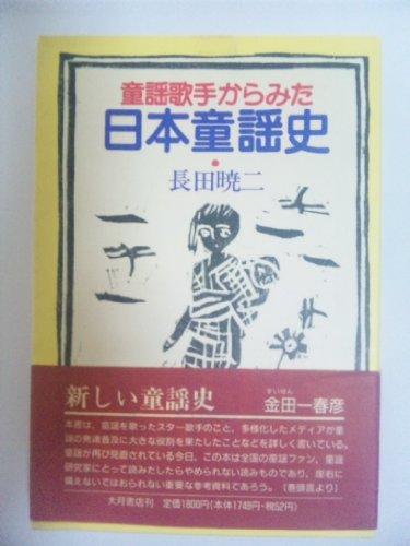 9784272610662: Dōyō kashu kara mita Nihon dōyōshi (Japanese Edition)
